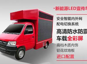 新能源电动LED宣传车