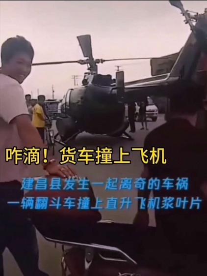 建昌县翻斗车撞上直升机事故现场