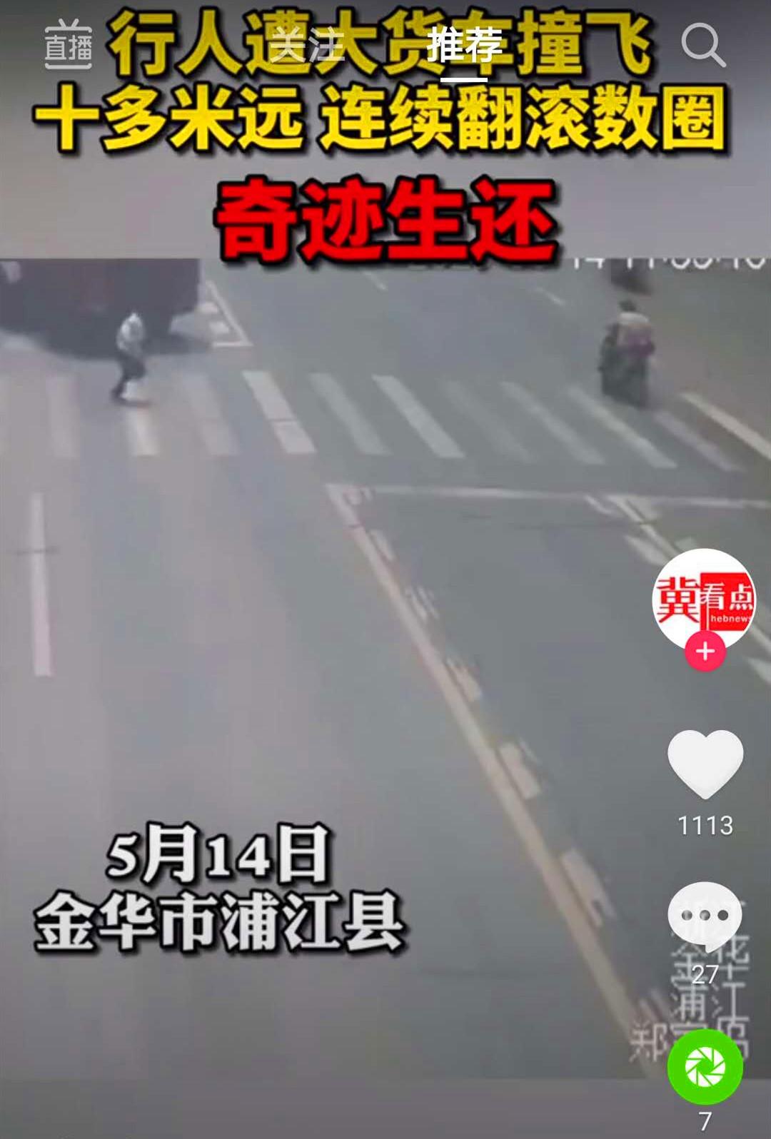 金华浦江县重型货车撞上人行道上正常过马路的行人
