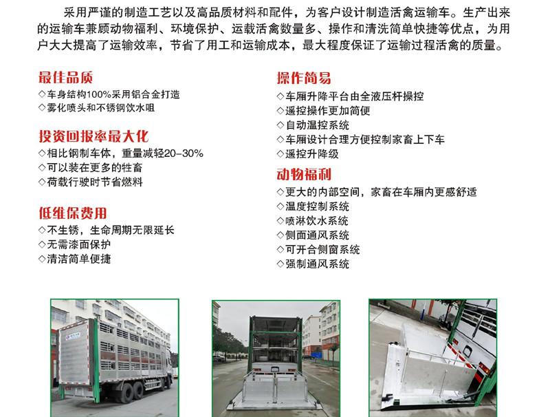 东风天龙畜禽运输车配置2
