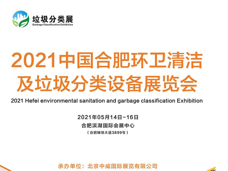 2021中国合肥环卫清洁及垃圾分类设备展览会