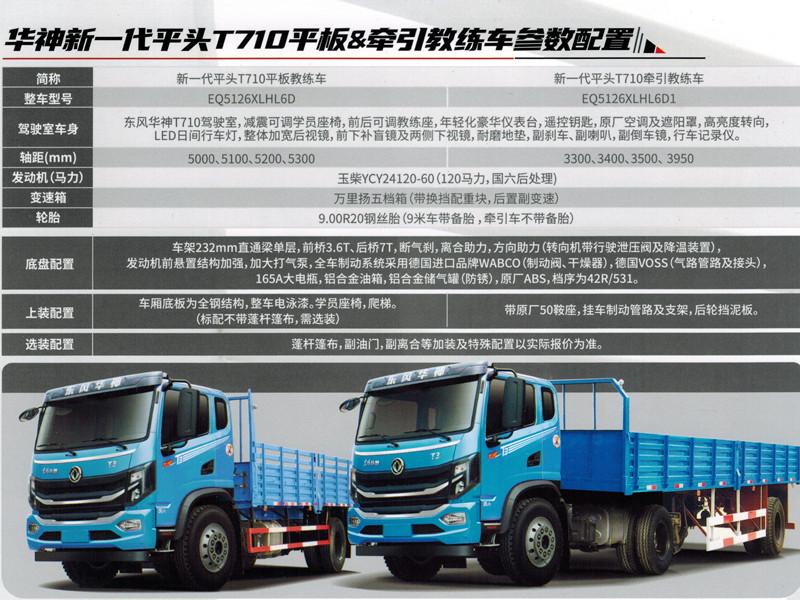 东风华神新款T710平头教练车