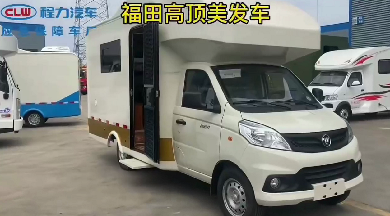 福田流动服务车(美发车,验光车,配镜车)