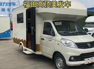 福田流動服務車(美發車,驗光車,配鏡車)